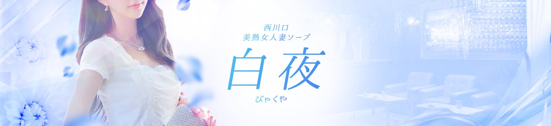 西川口ソープ 美熟女専科『白夜』